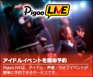 PigooLIVE